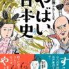 【センドク】読書ノート 115冊目|東大教授がおしえる やばい日本史