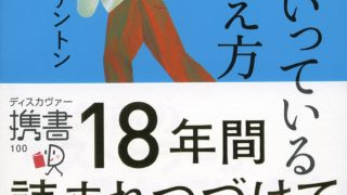 【センドク】読書ノート 119冊目|うまくいっている人の考え方 完全版