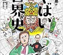 【センドク】読書ノート 124冊目|東大名誉教授がおしえる やばい世界史