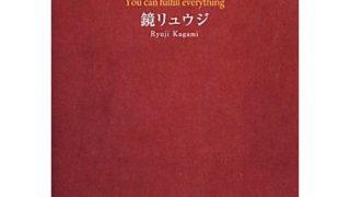 【センドク】読書ノート 122冊目|牡牛座の君へ