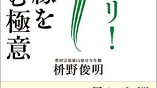 【センドク】読書ノート 123冊目|悪縁バッサリ! いい縁をつかむ極意