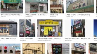 どこにでもある和菓子屋の「伊勢屋」。全部のれん分けなのか?