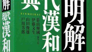 マウスで漢字を書いて読み方を調べる方法 IMEパッド機能