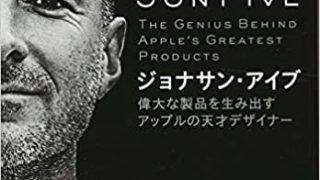 【センドク】読書ノート 129冊目|ジョナサン・アイブ