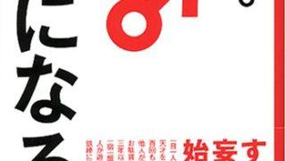 【センドク】読書ノート 125冊目|一番になる人