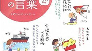 【センドク】読書ノート 131冊目|イラスト図解 気持ちがスッと軽くなるブッダの言葉