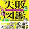 【センドク】読書ノート 139冊目|失敗図鑑 すごい人ほどダメだった!