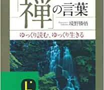 【センドク】読書ノート 146冊目|道元「禅」の言葉―ゆっくり読む、ゆっくり生きる