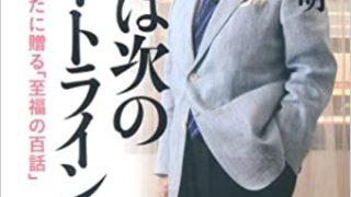 【センドク】読書ノート 145冊目|百歳は次のスタートライン