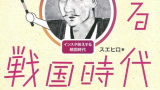 【センドク】読書ノート 143冊目|インスタ映えする戦国時代