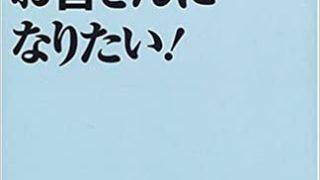 【センドク】読書ノート 147冊目|あなたのお客さんになりたい!―マンガ顧客満足入門