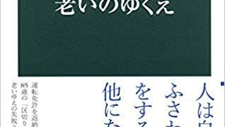 【センドク】読書ノート 149冊目|老いのゆくえ (中公新書)