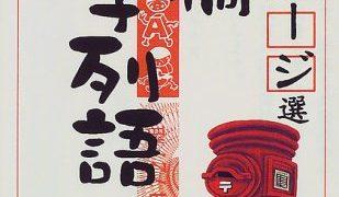 【センドク】読書ノート 160冊目 投稿四字列語