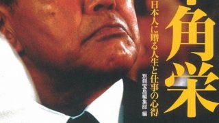 【センドク】読書ノート 163冊目 田中角栄 100の言葉 ~日本人に贈る人生と仕事の心得