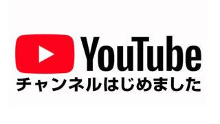 YouTubeチャンネル「回想模型」を開設しました(汗)。