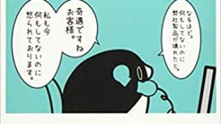 【センドク】読書ノート 165冊目 テイコウペンギン (KCデラックス) コミック