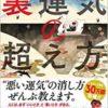 【センドク】読書ノート 171冊目 ゲッターズ飯田の 裏運気の超え方
