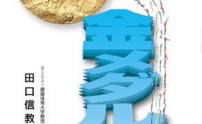 【センドク】読書ノート 164冊目 金メダルの壁―どのようにして金メダリストに育つのか