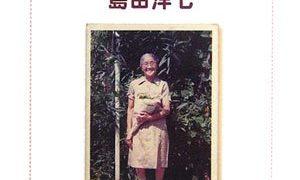 【センドク】読書ノート 178冊目|がばいばあちゃんの勇気がわく50の言葉