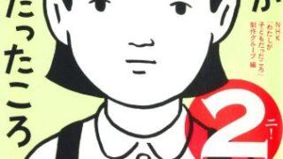 【センドク】読書ノート 184冊目|わたしが子どもだったころ ニ!