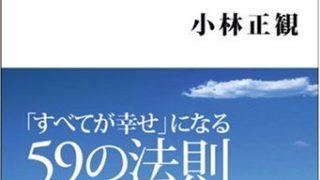 【センドク】読書ノート 176冊目|100%幸せな1%の人々