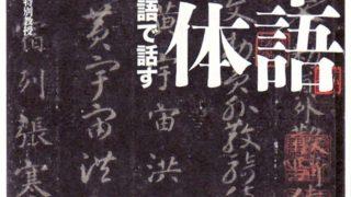 【センドク】読書ノート 179冊目|日本語の正体―倭の大王は百済語で話す