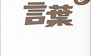 【センドク】読書ノート 192冊目|強く生きる言葉
