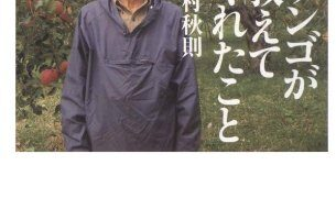 【センドク】読書ノート 195冊目|リンゴが教えてくれたこと 日経プレミアシリーズ