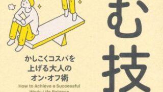【センドク】読書ノート 194冊目|休む技術