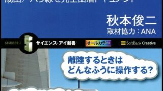 【センドク】読書ノート 189冊目|ボーイング777機長まるごと体験 成田/パリ線を完全密着ドキュメント