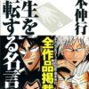 【センドク】読書ノート 205冊目 人生を逆転する名言集