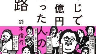 【センドク】読書ノート 199冊目 宝くじで1億円当たった人の末路