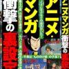 【センドク】読書ノート 200冊目|人気アニメ・マンガ衝撃の裏設定