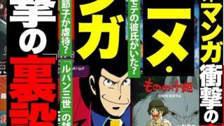 【センドク】読書ノート 200冊目 人気アニメ・マンガ衝撃の裏設定