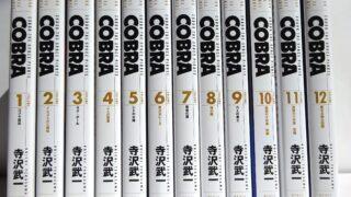 【センドク】読書ノート 193冊目|『COBRA』【完全版】全12巻セット