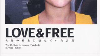 【センドク】読書ノート 202冊目 LOVE&FREE―世界の路上に落ちていた言葉