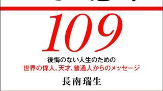 【センドク】読書ノート 211冊目|生きる意味 109 ~後悔のない人生のための、世界の偉人、天才、普通人からのメッセージ