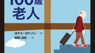 【センドク】読書ノート 226冊目|窓から逃げた100歳老人