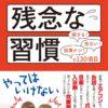 【センドク】読書ノート 225冊目|日本人の9割がやっている残念な習慣
